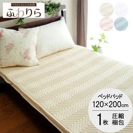 33cff276a69dc2 ベッドパッド セミダブル 日本製 120×200cm 【送料無料】洗える 敷きパッド キルト