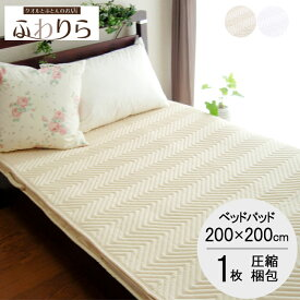\\商品リニューアル//職人のこだわりベッドパッド1枚 ワイドキング200×200cm