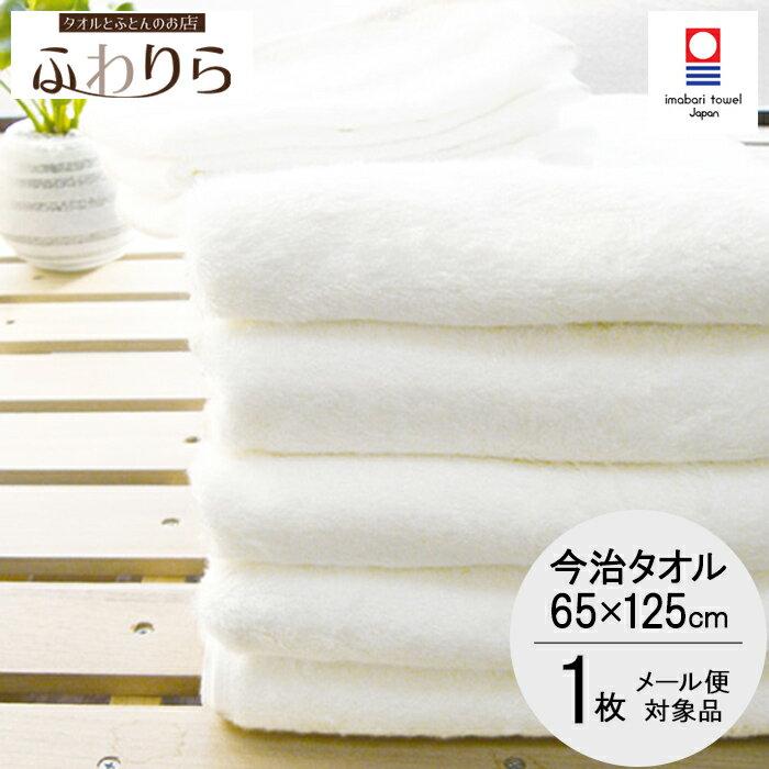 今治 「竹織物語」バスタオル1枚 【ネコポス対象】 [M便 1/1]