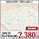 プレイマット ベビー おしゃれ baby toi プレイマットM (3260229)【宅配便送料無料】※北海道は340円・沖縄は660円の別途送料が必要です。