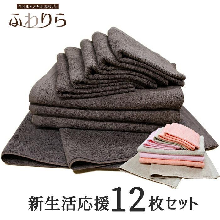 新生活応援!【送料無料】バスタオル3枚 フェイスタオル5枚 ハンドタオル2枚 バスマット2枚 タオルセット