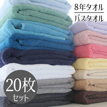バスタオル20枚セット【送料無料/あす楽/45%off】13色カラフルバスタオル10枚セット