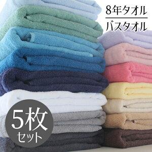 バスタオル5枚セット13色カラフルバスタオル