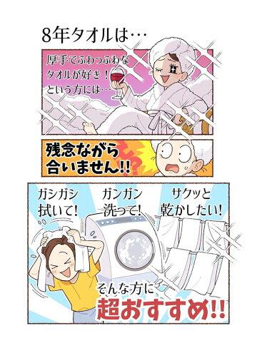 【送料無料】20枚セットフェイスタオル8年タオル240匁