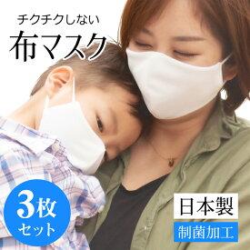 布マスク 日本製 【即納】抗菌 3枚セット 洗える 送料無料[M便 1/9]