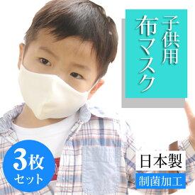 布マスク 日本製 【即納】抗菌 子供 3枚セット 洗える 送料無料