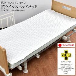 抗ウィルスベッドパッド91×191