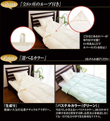 【クイーンサイズ】洗える布団【日本製】掛布団夏用ダウンエッセンス肌掛け布団