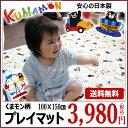 くまモン柄のプレイマット (Lサイズ 100×150)【宅配便送料無料】※北海道は340円・沖縄は660円の別途送料が必要です。
