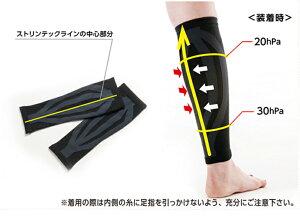 ストリンテックステーピングゲーター1個【●】サポーター血行リンパ促進