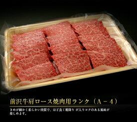 【前沢牛】肩ロース焼肉用ランク(A−4)500g入牛肉/焼肉用/おすすめ/【楽ギフ_包装】【楽ギフ_のし】【楽ギフ_のし宛書】