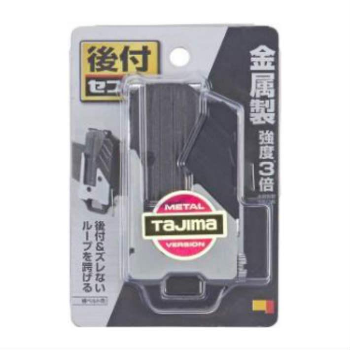 タジマ セフ後付ホルダーメタル SF-MHLD【TAJIMA】【あす楽】◎