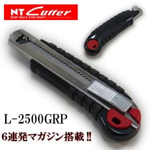 NTカッター L-2500GRP メタルボディー ゴムグリップ カートリッジ 6連発【L型 金属 ステンレス アルミニウム カッターナイフ】【あす楽】