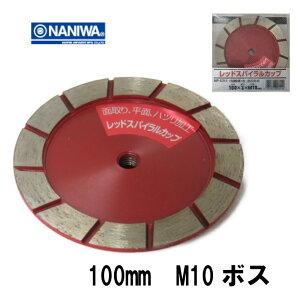【エントリーでポイント最大20倍!】NANIWA レッドスパイラルカップ 100×3×M10mm NP-5311【ナニワ研磨工業 ダイヤモンド コンクリート 研削 あす楽】