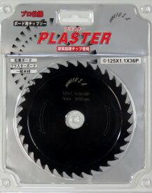 兼房 チップソー プラスター 125mm-36P【石膏ボード カネフサ】【あす楽】〇