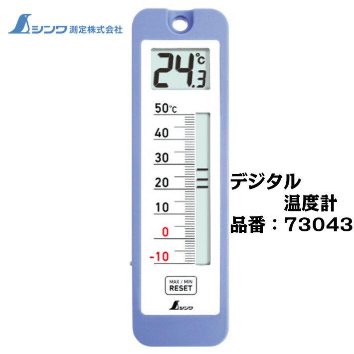 シンワ デジタル温度計 D-10 防水仕様 -10℃↔50℃ 品番:73043【シンワ測定】【あす楽】