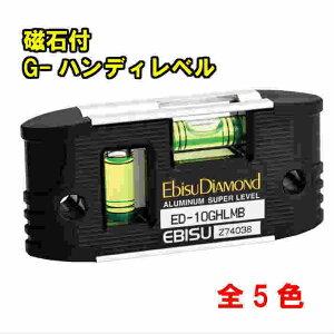 エビス 磁石付 G-ハンディレベル ED-10GHLM 22mm×46.5mm×100mm【水平器 鳶 EBISU】【あす楽】