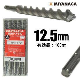 ミヤナガ デルタゴンビット SDSプラス φ12.5mm 有効長:100mm 3条ねじ・3枚刃 5本組【コンクリート 石材 あす楽】