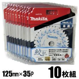 マキタ 鮫肌 レーザースリット チップソー 125mm 35P A-67175  10枚組 集成材・一般木材用【makita】【あす楽】