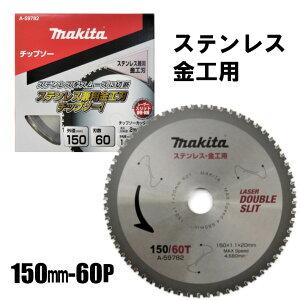 マキタ チップソー ステンレス兼用金工刃 150mm 60P適応材料厚:2mm以下 A-59782【Makita チップソーカッタ 鉄工用】【あす楽】