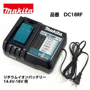 マキタ 急速充電器 DC18RF スライド式 リチウムイオンバッテリー 14.4V-18V用【makita】【あす楽】
