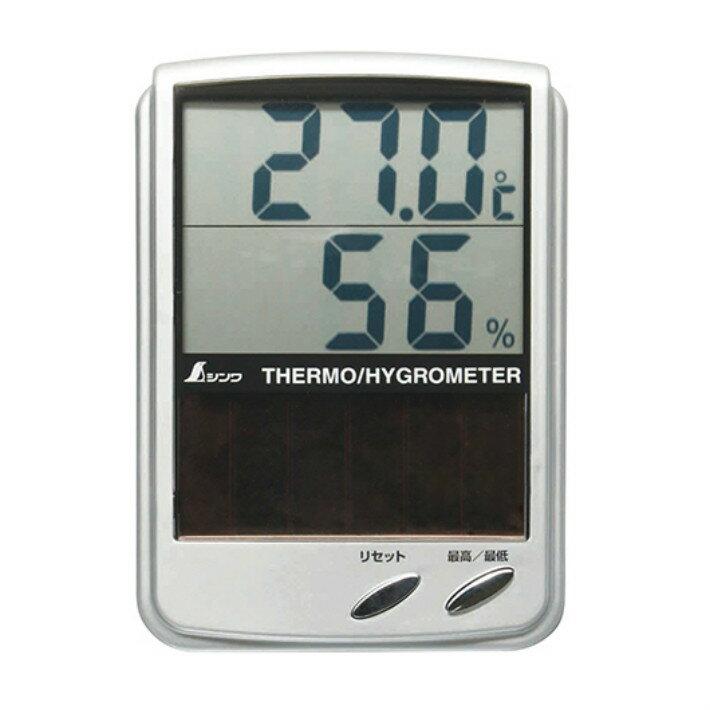 シンワ デジタル温度計最高最低ソーラーパネルB 品番:72989【あす楽】◎