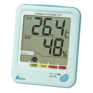 シンワ デジタル温湿度計 アクアブルー D-1 品番:73054【温度 湿度 熱中】【あす楽】