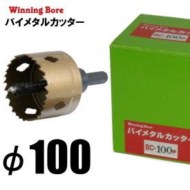 Winning Bore バイメタルカッター BC-100 φ100mm 有効長:25mm シャンク径:13.0mm ツバ取仕様【ホールソー SEK スエカゲツール】【あす楽】