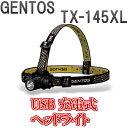 【アウトレット】GENTOS USB充電式ヘッドライト TX-145XL 420ルーメン!【ジェントス ヘッドライト ライト あす楽】