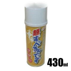 超すべるんです スーパーコーテイングスプレー 430ml 【ドライコート潤滑油】【あす楽】