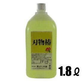 黒ばら本舗 刃物椿 1.8L【潤滑油 椿油】【あす楽】