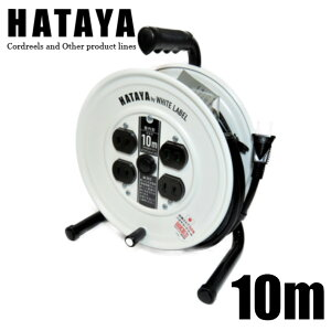 HATAYA コードリール 10m 標準型 ホワイト JS-101W【畑谷製作所 白 VCTF2.0 2P 15A 125V ハタヤ 電工ドラム】【あす楽】