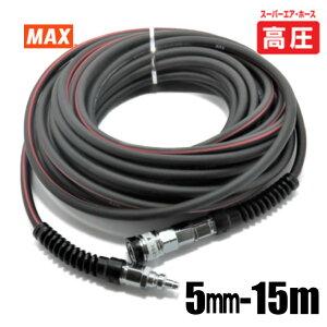 MAX 高圧 エアホース 黒 スタンダード やわすべりほーす 5.0mm×15m AH96423 HH-5015E1【マックス 釘打機 エアダスター 黒】【あす楽】