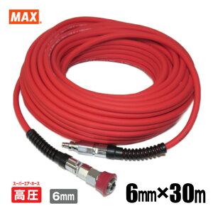 MAX 高圧 エアホース 赤 プレミアム やわすべりほーす 6.0mm×30m AH96455 HH-6030S1【マックス 釘打機 エアダスター】【あす楽】
