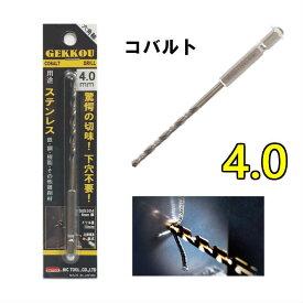 コバルトドリル 月光ドリル (GEKKOU DRILLS) 六角軸 4.0mm ブリスターパック 1本入【コバルト ドリル ビックツール】【あす楽】