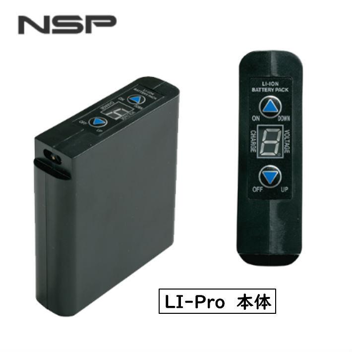 空調服 リチウムイオンバッテリー LI,BT1【NSP 空調服 あったかベスト 暖房ベスト