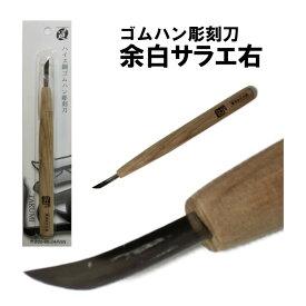 道刃物 匠 〜TAKUMI〜 余白サラエ右 4.5mm【消しゴムはんこ 彫刻刀 ゴムハン あす楽】