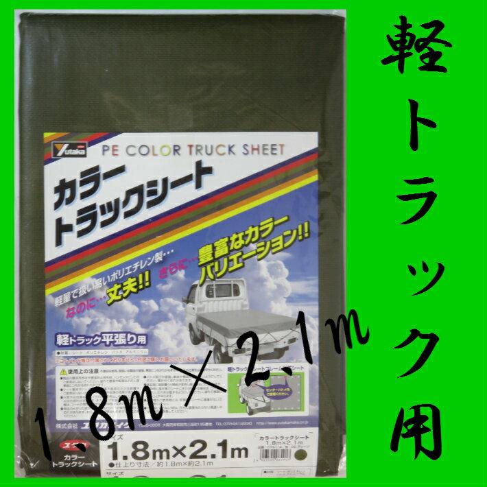 ユタカ トラックシート 1.8m×2.1m 軽トラック平張り用 ODグリーン CTS-114 【ユタカメイク】【あす楽】