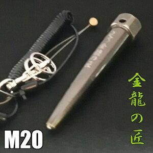 MKK 金龍の匠 ヨセポンチ M20(6分)SYP-M20 落下防止ワイヤーロープ付き【鉄骨 寄せポンチ モトコマ】【あす楽】