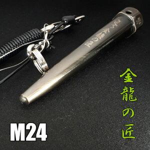 MKK 金龍の匠 ヨセポンチ M24(1吋)SYP-M24 落下防止ワイヤーロープ付き【鉄骨 寄せポンチ モトコマ】【あす楽】