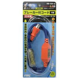 FMC ブレーカー付コード 1m HB-1501-B【フジマック 延長コード 漏電遮断器 あす楽 】◎