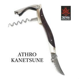 アスロ ソムリエナイフ バールウッドダマスカス ATHRO Sommelier Knife AT-11【栓抜き ワインオープナー 関兼常 KANETSUNE 日本製 プレゼント】【あす楽】【NEW ARRIVAL】