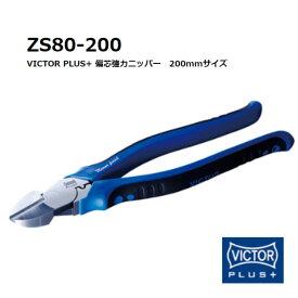 VICTOR PLUS+ ZS80-200 偏芯強力ニッパー 200mmサイズ【ビクタープラス あす楽】