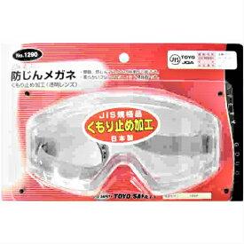 トーヨーセフティー No.1290 防塵メガネ 【透明レンズ 保護メガネ くもり止め加工レンズ TOYO】【あす楽】