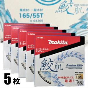 マキタ 鮫肌 レーザースリットチップソー 165mm-55T 5枚セット A-64369【makita マルノコ 丸ノコ 木工用】【あす楽】