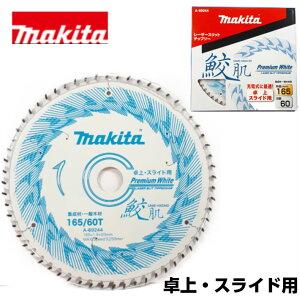 マキタ レーザースリットチップソー 鮫肌 卓上スライド用 165mm×60P A-69244【あす楽】