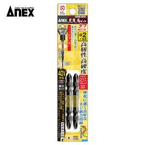 ANEX 黒龍靭ビット タフ 2本組 +2×65 ABRM-2065 マグネット付き【プラスビット インパクト 六角軸 ビス 兼古製作所 アネックス】【あす楽】