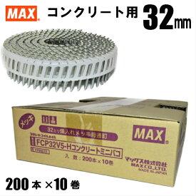 MAX FCP32V5-H プラシート連結 コンクリート用焼入釘 10巻入/箱【マックス ロール釘 バラ あす楽】