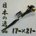 TOP 黒金ラチェットレンチ 17mm×21mm RM17×21S-BG【あす楽】