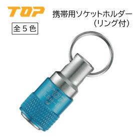 トップ 携帯用 ソケットホルダー リング付き ESH-B 全5色 6.35mmシャンク用  【TOP】【あす楽】〇